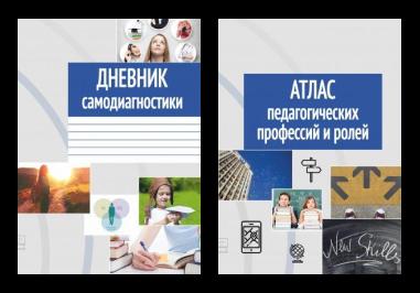 УМК 'Введение в педагогическую профессию'