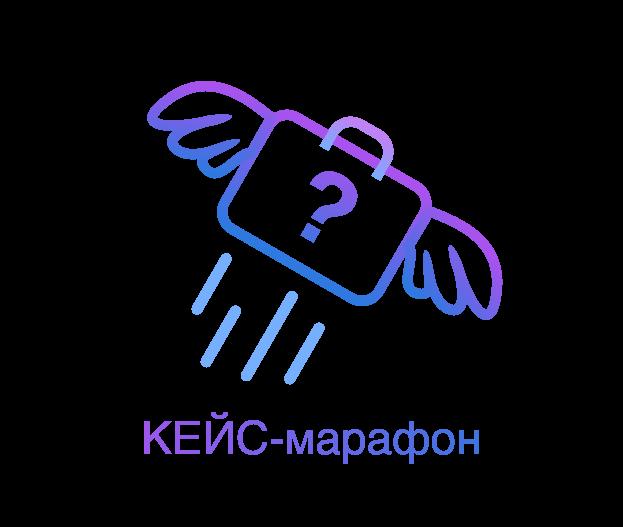 КЕЙС-марафон «Лучшее педагогическое решение»
