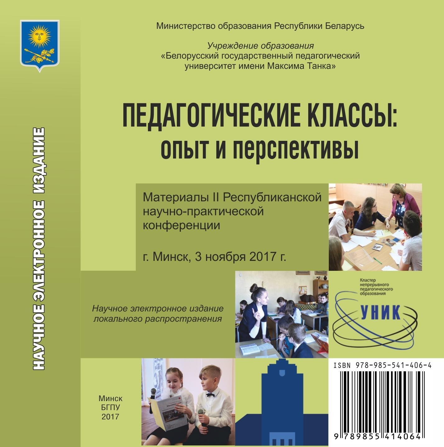 Сборник материалов «Педагогические классы: опыт и перспективы»