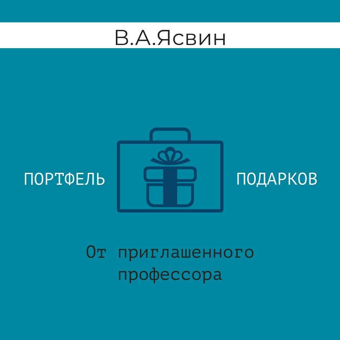 «Портфель подарков от приглашенного профессора»