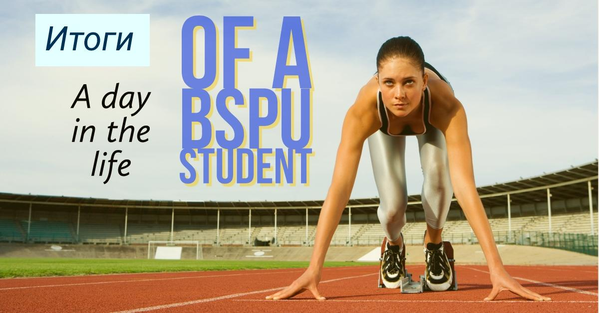 В БГПУ завершился осенний сезон проекта «Студент на один день в БГПУ»