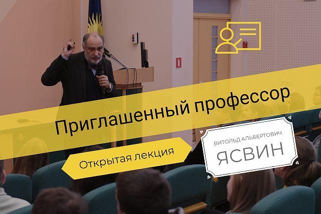 Cостоялась открытая лекция Витольда Альбертовича Ясвина