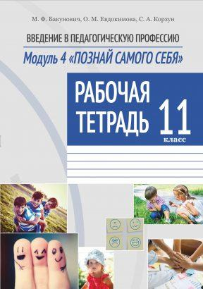 ВВЕДЕНИЕ В ПЕДАГОГИЧЕСКУЮ ПРОФЕССИЮ. Модуль 4 «ПОЗНАЙ САМОГО СЕБЯ». 11 класс