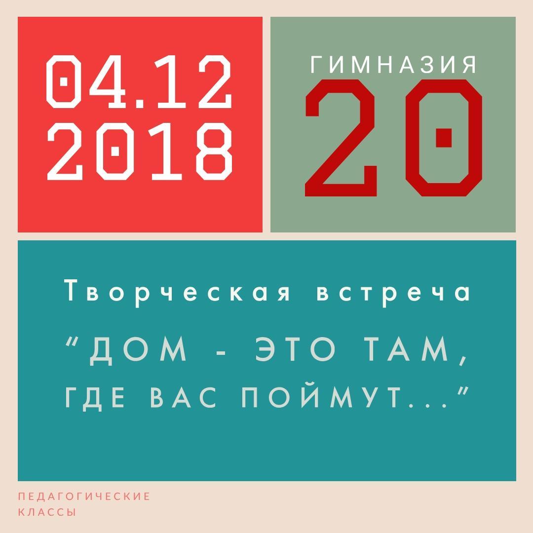 В Гимназии № 20  г. Минска прошла творческая встреча «Дом – это там, где вас поймут…».