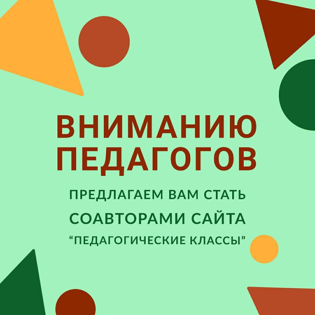 Вниманию педагогов, ведущих факультативные занятия  «Введение в педагогическую профессию»