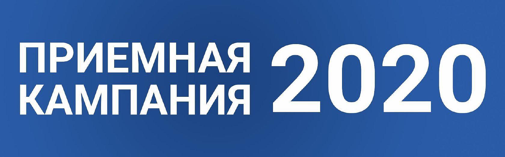 ПРИЕМНАЯ КАМПАНИЯ — 2020