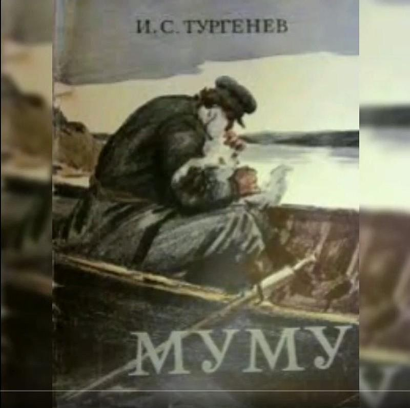 И.С.Тургенев «Муму». Герасим и Муму. Гибель Муму