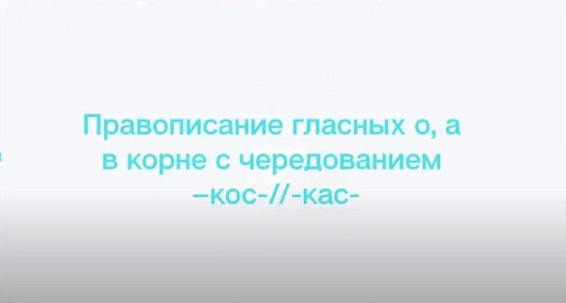 Правописание гласных о, а в корне с чередованием –кос-//-кас-