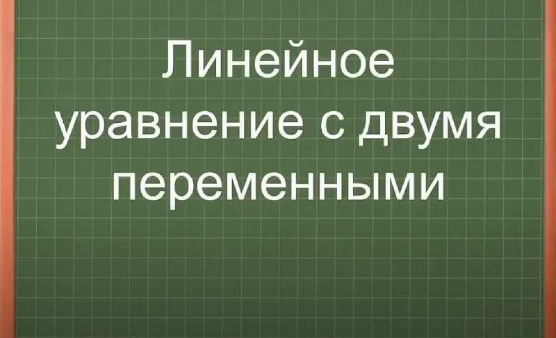 Линейное уравнение с двумя переменными