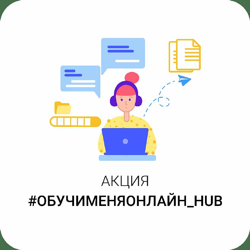 Акция #Обучименяонлайн_HUB