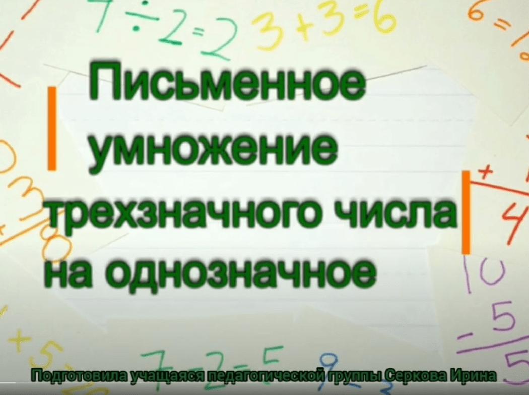 Письменное умножение трехзначного числа на однозначное
