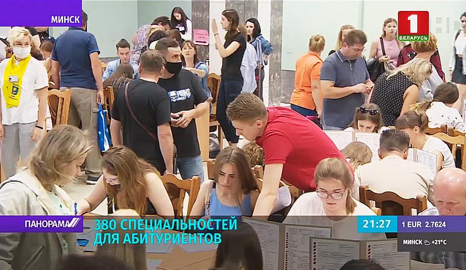 В Беларуси стартовал прием документов в вузы