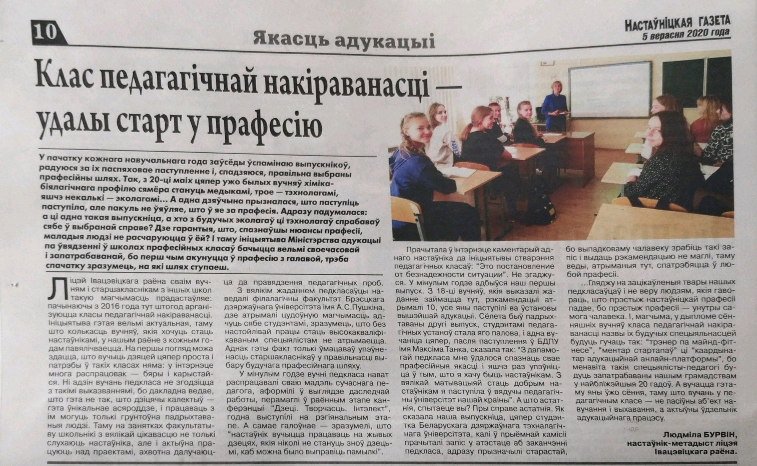 Клас педагагiчнай накiраванасцi— удалы старт у прафесiю | Настаўніцкая газета