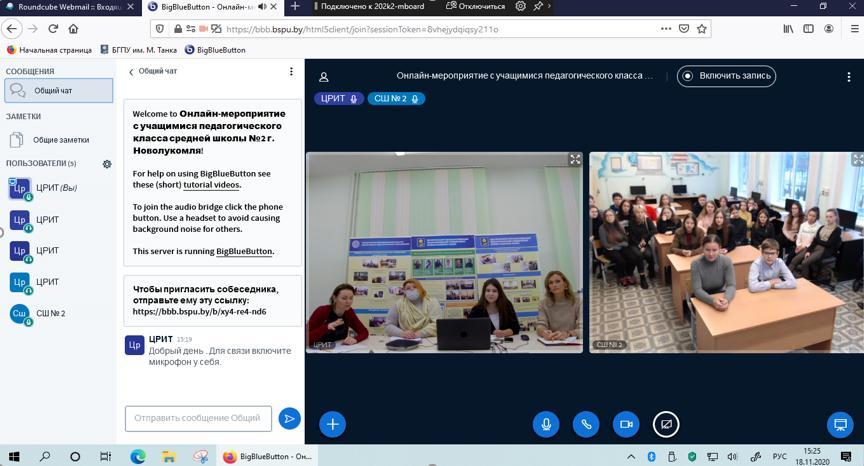 Онлайн-MeetUp…или «цифровая» встреча с учащимися педагогических классов