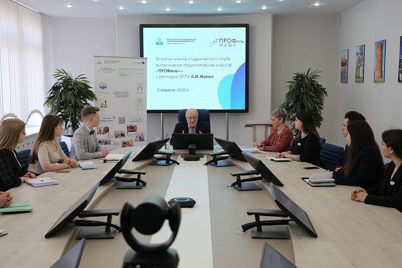 Встреча участников студенческого клуба «ПРОФиль+» с ректором БГПУ А.И. Жуком