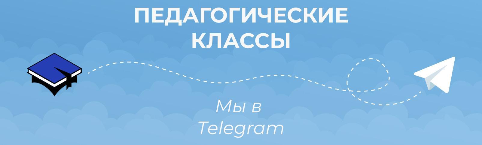 Педагогические классы в Telegram